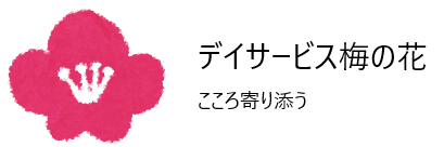 の 花 広島 梅